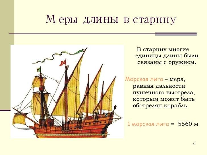 Меры  длины  в старину <ul><li>В старину многие единицы длины были связаны с оружием. </li></ul><ul><li>Морская лига  – ме...