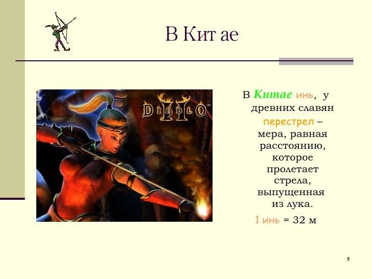 <ul><li>В  Китае   инь ,  у древних славян  перестрел  – мера, равная расстоянию, которое пролетает стрела, выпущенная  из...