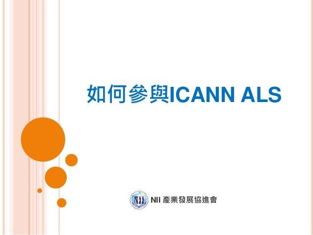如何參與ICANN ALS NII 產業發展協進會