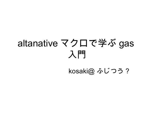 altanative マクロで学ぶ gas 入門 kosaki@ ふじつう ?