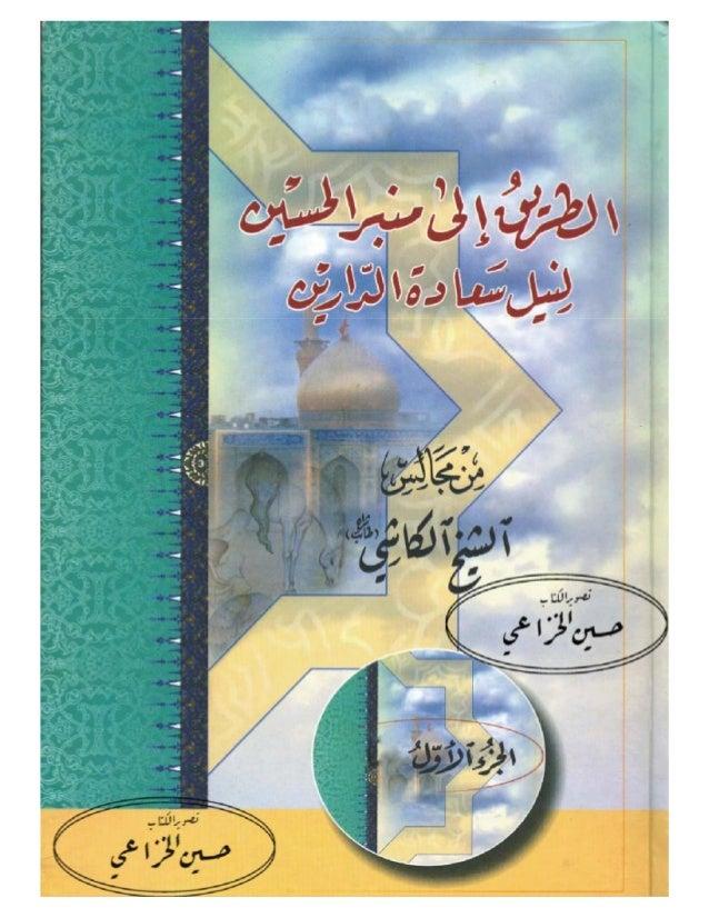 Altariq ila-minbar1