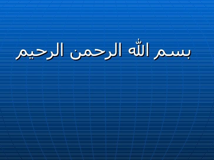 <ul><li>بسم الله الرحمن الرحيم </li></ul>