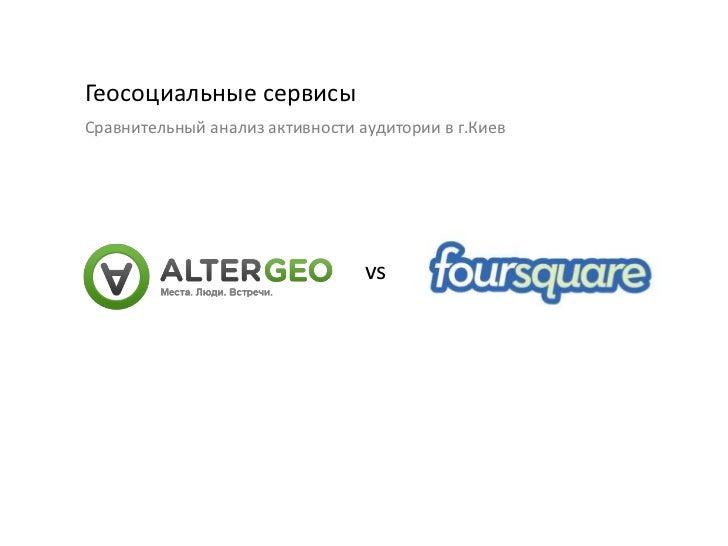 Геосоциальные сервисыСравнительный анализ активности аудитории в г.Киев                                 vs