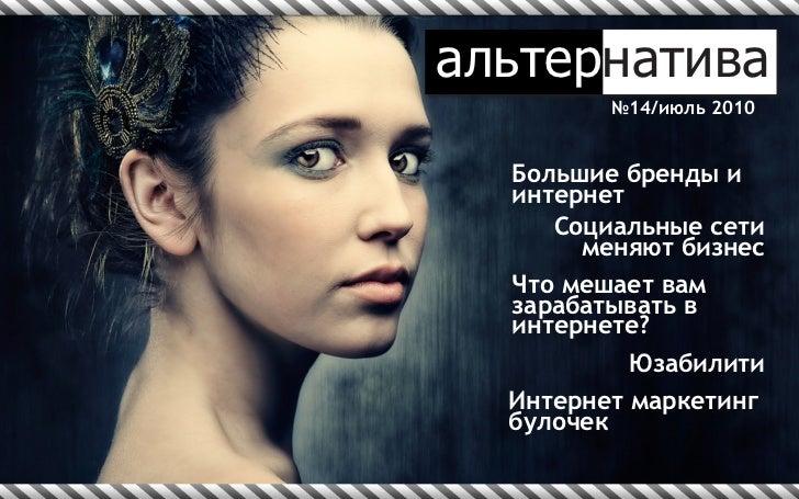 альтернатива             №14/июль 2010      Большие бренды и      интернет         Социальные сети           меняют бизнес...