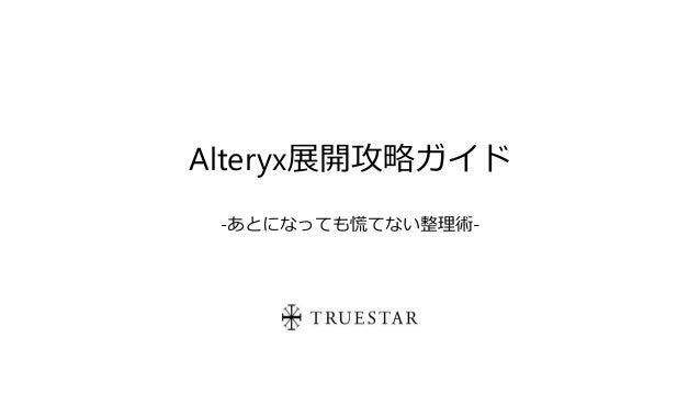 Alteryx展開攻略ガイド -あとになっても慌てない整理術-