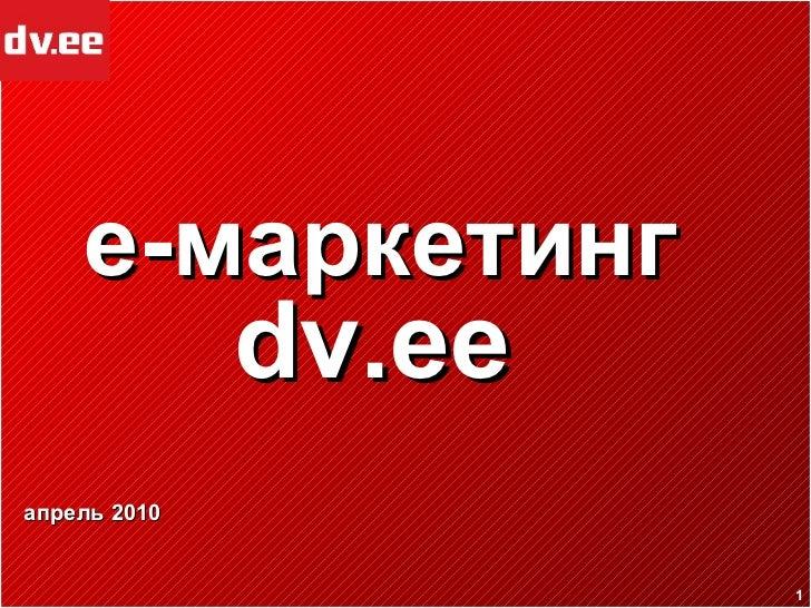 e -маркетинг     dv.ee апрель 2010