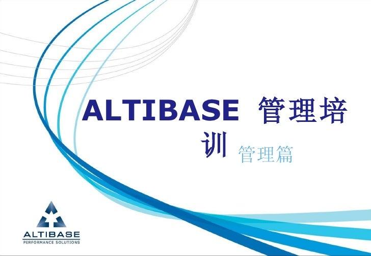 ALTIBASE 管理培      训 管理篇