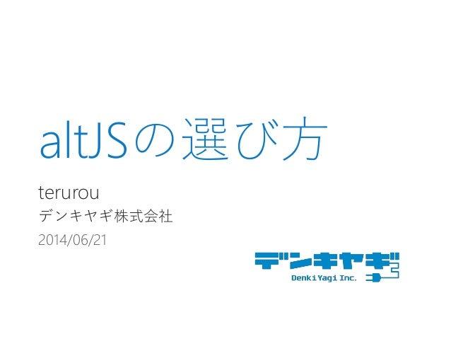 altJSの選び方 terurou デンキヤギ株式会社 2014/06/21