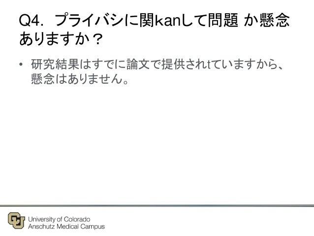 Q4. プライバシに関kanして問題 か懸念 ありますか? • 研究結果はすでに論文で提供されtていますから、 懸念はありません。