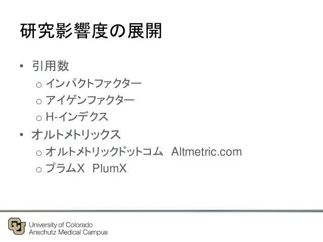 研究影響度の展開 • 引用数 o インパクトファクター o アイゲンファクター o H-インデクス • オルトメトリックス o オルトメトリックドットコム Altmetric.com o プラムX PlumX