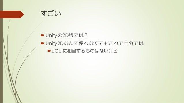 すごい Unityの2D版では? Unity2Dなんて使わなくてもこれで十分では uGUIに相当するものはないけど