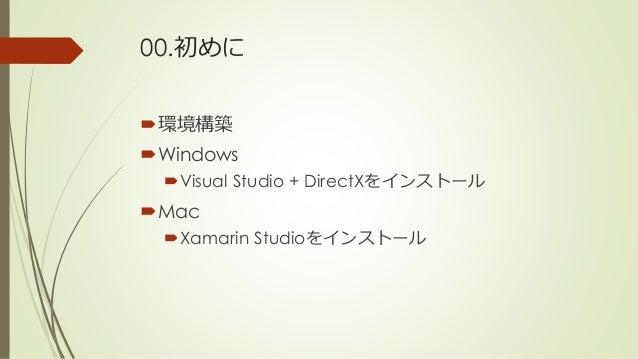 00.初めに 環境構築 Windows Visual Studio + DirectXをインストール Mac Xamarin Studioをインストール