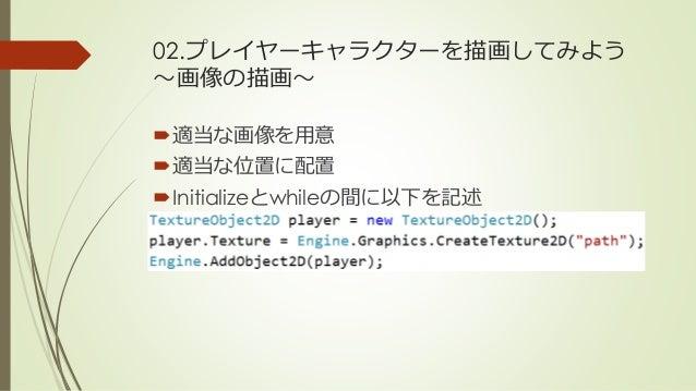 02.プレイヤーキャラクターを描画してみよう ~画像の描画~ 適当な画像を用意 適当な位置に配置 Initializeとwhileの間に以下を記述