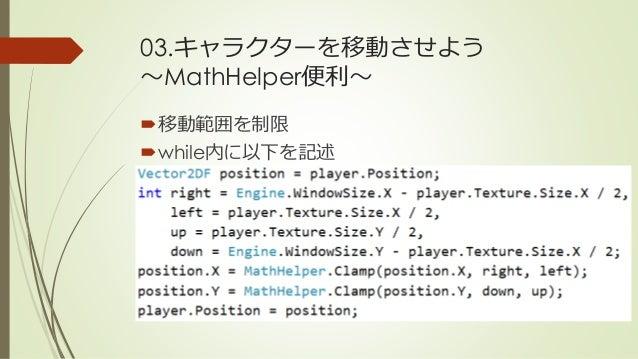 03.キャラクターを移動させよう ~MathHelper便利~ 移動範囲を制限 while内に以下を記述