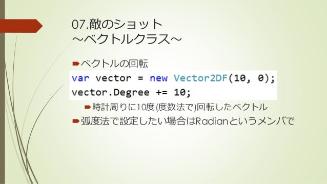 07.敵のショット ~ベクトルクラス~ ベクトルの回転 時計周りに10度(度数法で)回転したベクトル 弧度法で設定したい場合はRadianというメンバで