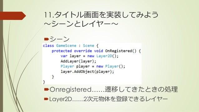 11.タイトル画面を実装してみよう ~シーンとレイヤー~ シーン Onregistered……遷移してきたときの処理 Layer2D……2次元物体を登録できるレイヤー
