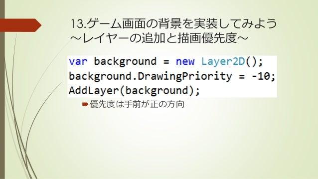 13.ゲーム画面の背景を実装してみよう ~レイヤーの追加と描画優先度~ 優先度は手前が正の方向