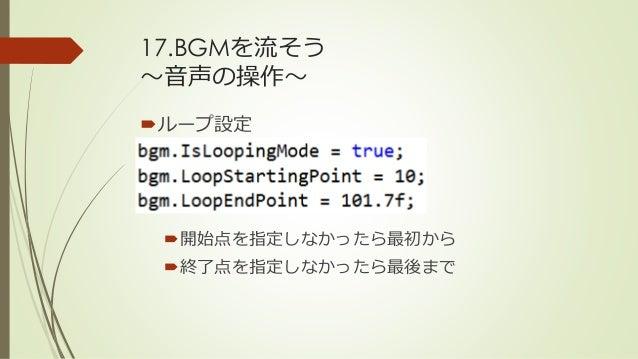 17.BGMを流そう ~音声の操作~ ループ設定 開始点を指定しなかったら最初から 終了点を指定しなかったら最後まで