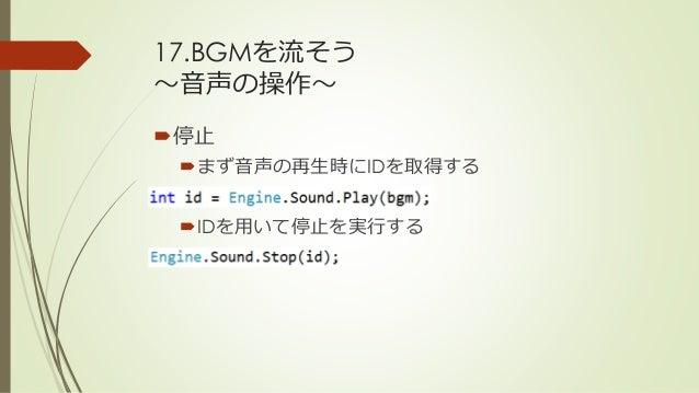17.BGMを流そう ~音声の操作~ 停止 まず音声の再生時にIDを取得する IDを用いて停止を実行する