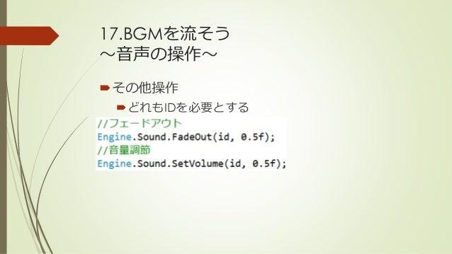 17.BGMを流そう ~音声の操作~ その他操作 どれもIDを必要とする