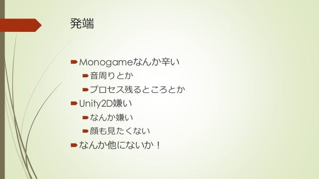 発端 Monogameなんか辛い 音周りとか プロセス残るところとか Unity2D嫌い なんか嫌い 顔も見たくない なんか他にないか!