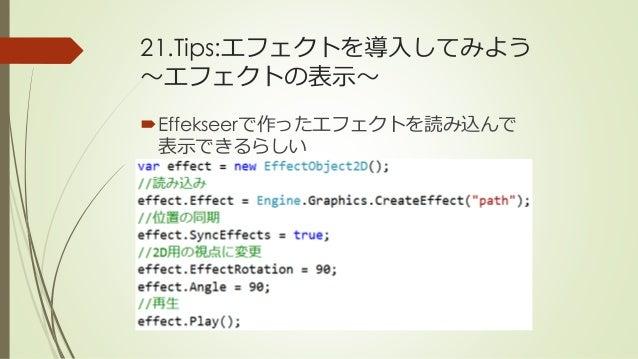 21.Tips:エフェクトを導入してみよう ~エフェクトの表示~ Effekseerで作ったエフェクトを読み込んで 表示できるらしい