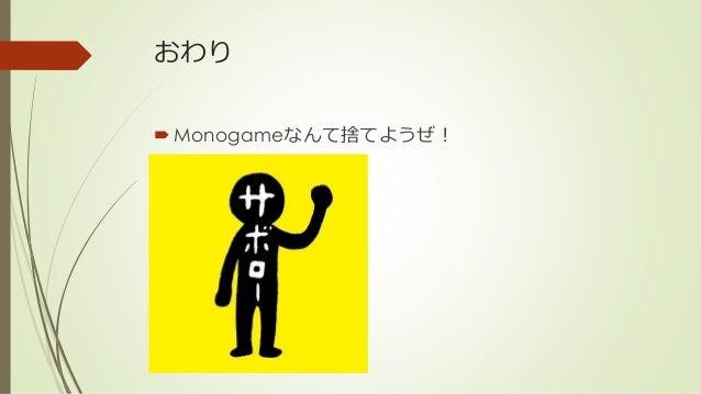 おわり Monogameなんて捨てようぜ!