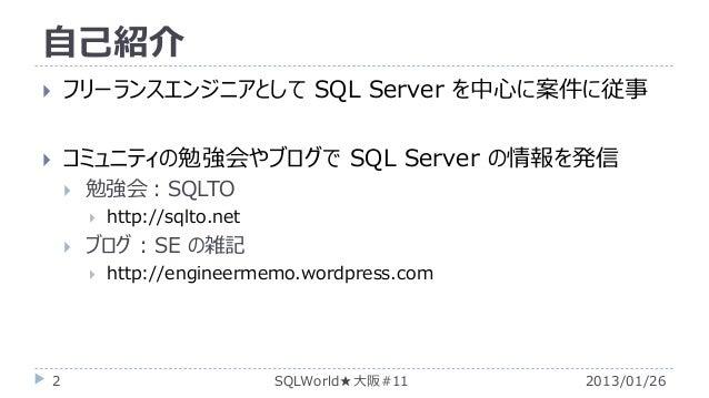 自己紹介   フリーランスエンジニアとして SQL Server を中心に案件に従事    コミュニティの勉強会やブログで SQL Server の情報を発信   勉強会:SQLTO     ブログ : SE の雑記   2  ht...