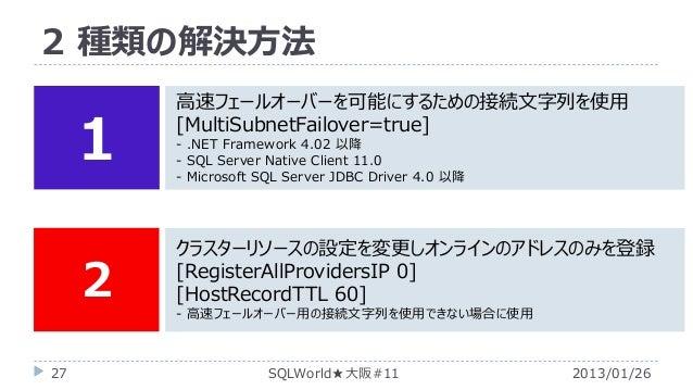 2 種類の解決方法  1 2  高速フェールオーバーを可能にするための接続文字列を使用 [MultiSubnetFailover=true] - .NET Framework 4.02 以降 - SQL Server Native Client...