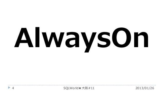 AlwaysOn 4  SQLWorld★大阪#11  2013/01/26