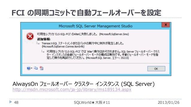 FCI の同期コミットで自動フェールオーバーを設定  AlwaysOn フェールオーバー クラスター インスタンス (SQL Server) http://msdn.microsoft.com/ja-jp/library/ms189134.as...