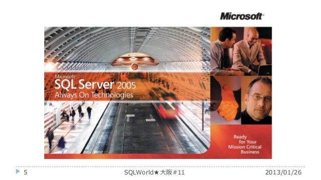 5  SQLWorld★大阪#11  2013/01/26