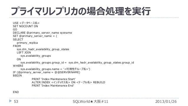 プライマリレプリカの場合処理を実行 USE <データベース名> SET NOCOUNT ON GO DECLARE @primary_server_name sysname SET @primary_server_name = ( SELECT...