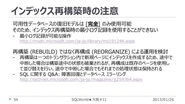インデックス再構築時の注意 可用性データベースの復旧モデルは [完全] のみ使用可能 そのため、インデックス再構築時の最小ログ記録を使用することができない -  最小ログ記録が可能な操作 http://msdn.microsoft.com/ja...