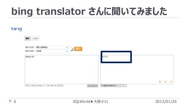 bing translator さんに聞いてみました  6  SQLWorld★大阪#11  2013/01/26