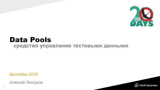 11 Data Pools November 2016 средство управления тестовыми данными Алексей Лянгузов