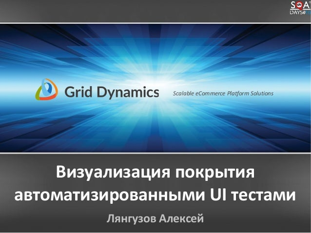Scalable eCommerce Platform Solutions Визуализация покрытия автоматизированными UI тестами Лянгузов Алексей