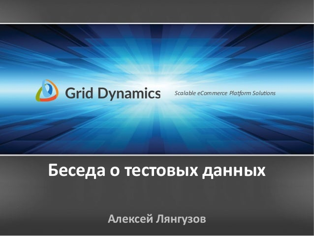 Scalable eCommerce Platform Solutions Беседа о тестовых данных Алексей Лянгузов