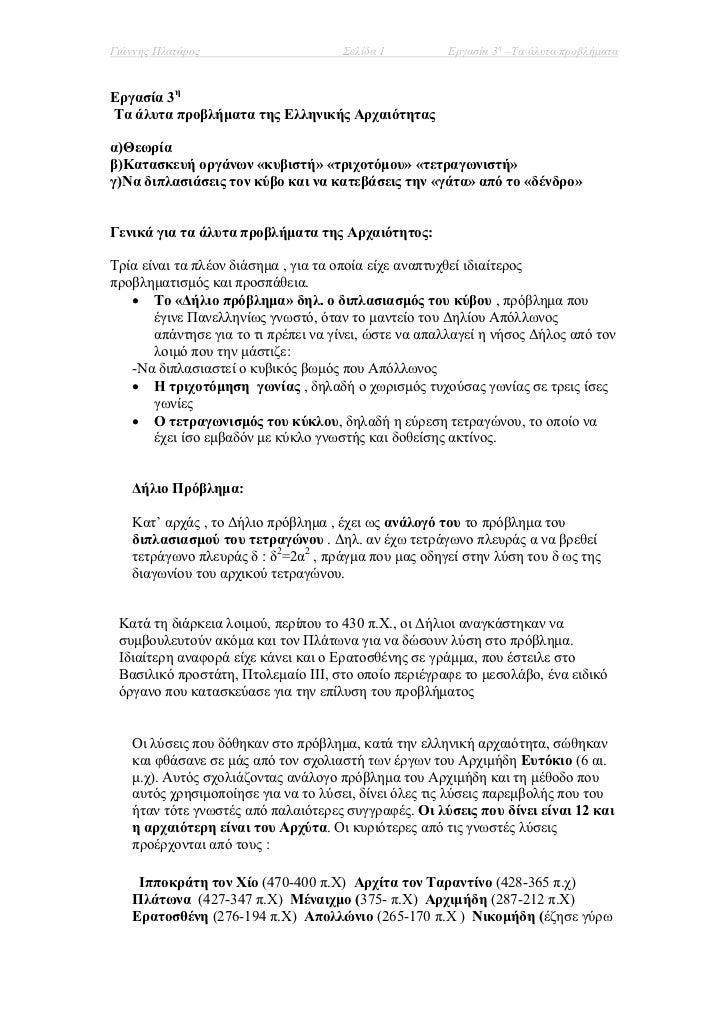 Γιάννης Πλατάρος                     Σελίδα 1         Εργασία 3η –Τα άλυτα προβλήµαταΕργασία 3ηΤα άλυτα προβλήµατα της Ελλ...