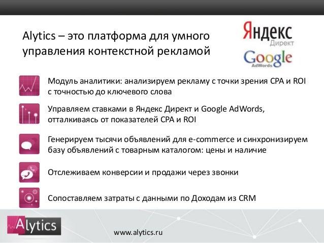 Платформы управления контекстной рекламой