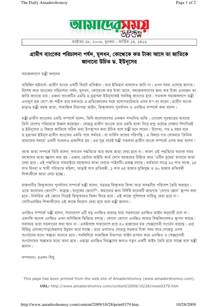 The Daily Amadershomoy                                                                 Page 1 of 2                        ...