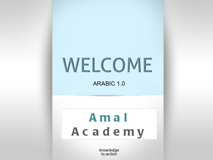 Welcome Amal Academy knowledge to action ARABIC 1.0