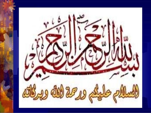 )اور اے مسلمانو( تم اپنی قسموں کو آپس میں  ایک دوسرے کو دھوکا دینے کا ذریعہ نہ بنا لینا۔کہیں ایسا نہ ہو کہ کوئی قدم ج...