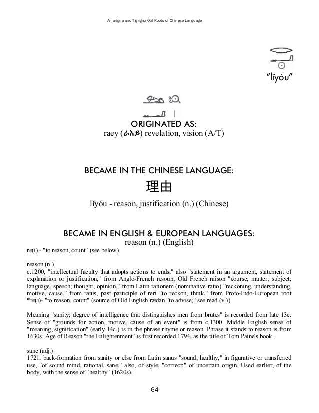 Amarigna tigrigna qal roots of chinese language stopboris Choice Image