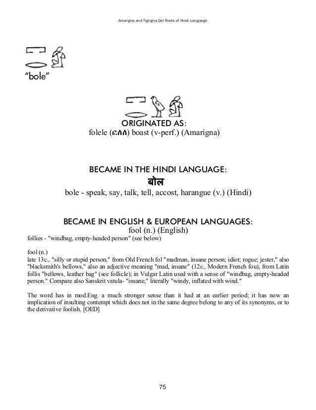 Amarigna & Tigrigna Qal Roots of Hindi Language