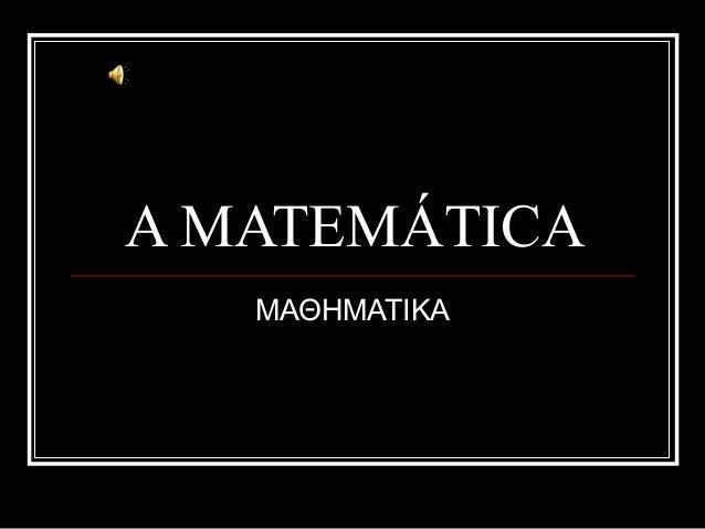 A MATEMÁTICA ΜΑΘΗΜΑΤΙΚΑ