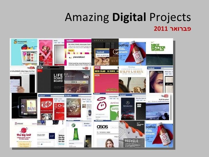 Amazing  Digital  Projects פברואר  2011