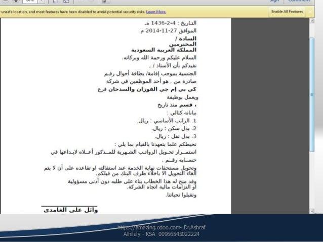 https://amazing.odoo.com- Dr.Ashraf Alhilaly - KSA 00966545022224