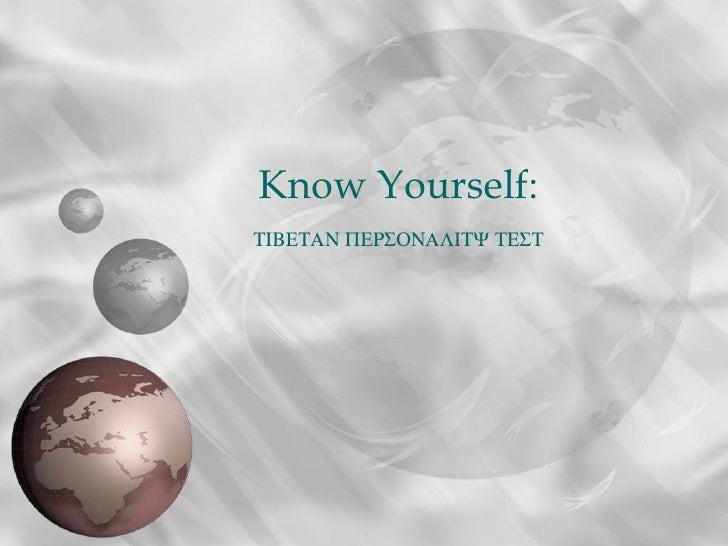 Know Yourself:ΤΙΒΕΤΑΝ ΠΕΡΣΟΝΑΛΙΤΨ ΤΕΣΤ