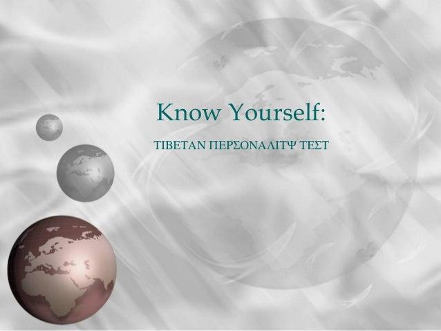 Know Yourself: ΤΙΒΕΤΑΝ ΠΕΡΣΟΝΑΛΙΤΨ ΤΕΣΤ